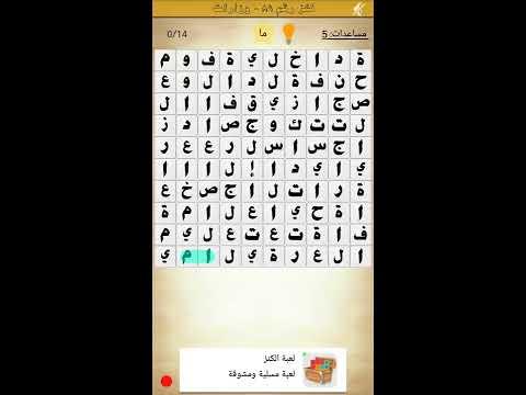 لغز 89 وزارات كلمة السر هي منالوزارات مكونة من 7 حروف
