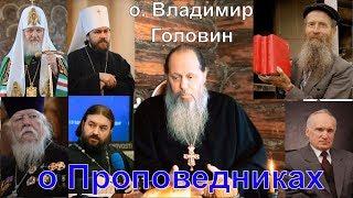 отец Владимир Головин о Игнатии Лапкине и других проповедниках