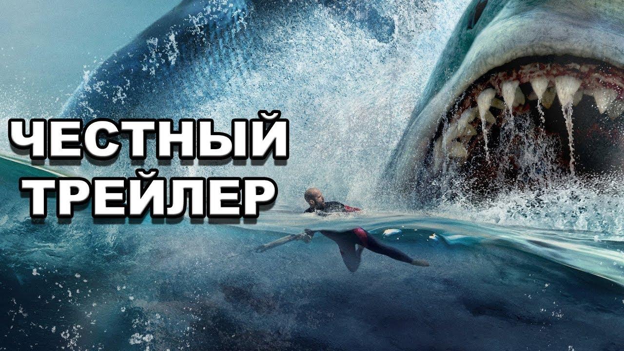 скачать фильм мег монстр глубины на русском