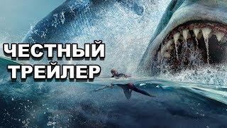Честный трейлер — «Мег: Монстр глубины» / Honest Trailers — The Meg [rus]