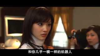 我的机器人女友2008 中文字幕