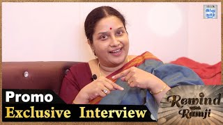 actress-tulasi-exclusive-interview-promo-rewind-with-ramji-hindu-tamil-thisai