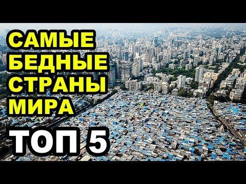 Самые бедные страны мира в 2019 году, Топ 5