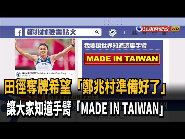 鄭兆村啟程! 讓大家知道手臂「MADE IN TAIWAN」-民視新聞