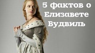 5 фактов о Элизабет Вудвиль