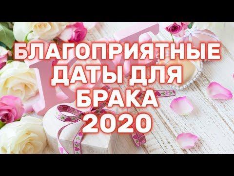 БЛАГОПРИЯТНЫЕ ДАТЫ ДЛЯ БРАКА В 2020 ГОДУ