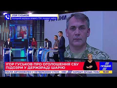 Шарій розповсюджував інформацію, підготовану ФСБ РФ - генерал-майор запасу СБУ
