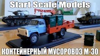 Выставка масштабных моделей 2018 | Новинки Start Scale Models | ГАЗ-53 Контейнерный мусоровоз М-30