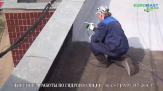 ГИДРОИЗОЛЯЦИЯ КРОВЛИ (Крыши) EUROMAST color!(, 2016-06-14T08:06:14.000Z)