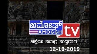 AMOGGH NEWS 12 10 2019