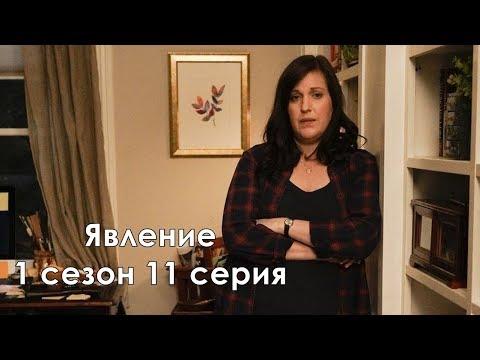 Явление 1 сезон 11 серия - Промо с русскими субтитрами (Сериал 2019) // Emergence 1x11 Promo