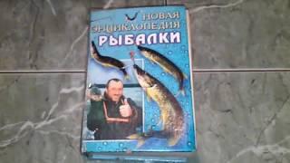 видео Книги о рыбалке. Водомоторникам и туристам.