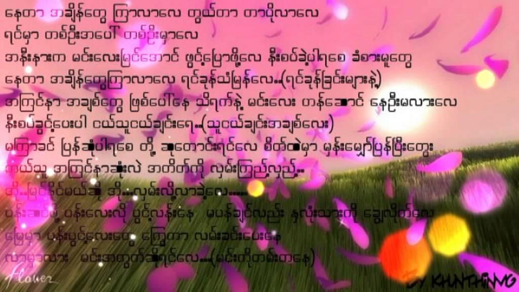 myanmar-song-khunthinmg-pao-1511916516