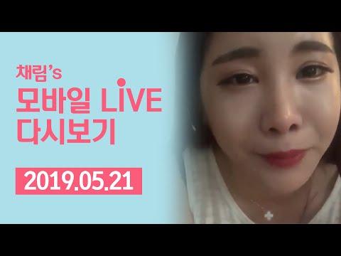 채림's 모바일 LIVE [2019.05.21]