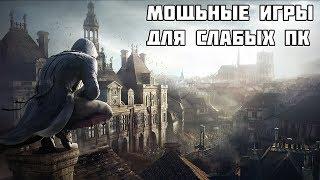 КАК ИГРАТЬ В МОЩНЫЕ ИГРЫ НА СЛАБОМ ПК БЕЗ ЛАГОВ? (Assassin's Creed Unity, Rise of the Tomb Raider)