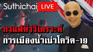 กาแฟดำวิเคราะห์ การเมืองน้ำเน่าโควิด-19 Suthichai live 8/6/63