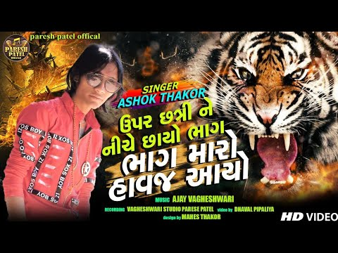 | Uppar Chatri Ne Niche Chayo | ASHOK THAKOR | Full Video | LATEST GUJARATI SONG 2019 |