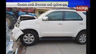 KV Singh Deo car accident in Balangir