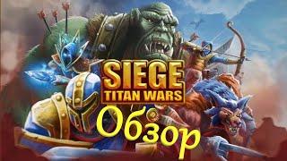 siege Titan Wars. Краткий обзор