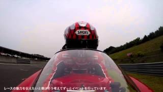 レーシングライダー須貝選手による同乗試乗『スーパーバイクエキスペリエンス』 thumbnail