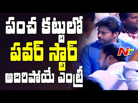 Thumbnail: Pawan Kalyan's Powerful Entry @ Katamarayudu Pre Release Function