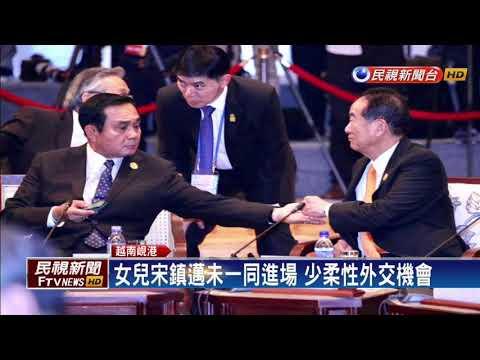 APEC會議 習近平場外主動與宋楚瑜握手寒暄-民視新聞