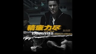 exhausted movie trailers
