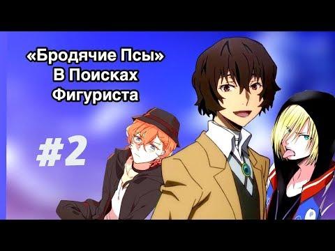 """БРОДЯЧИЕ ПСЫ"" В ПОИСКАХ ФИГУРИСТА #2 (Yuri!!! On Ice & Bungou Stray Dogs)"
