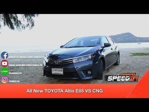 ทดสอบ All New TOYOTA Altis E85 VS CNG _Test Drive by #ทีมขับซ่า