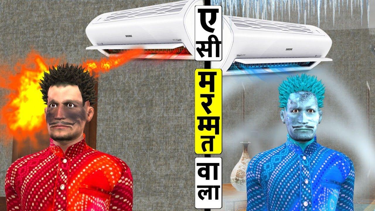 एसी मरम्मत मैकेनिक वाला AC Repair Mechanic Wala Comedy Video हिंदी कहानिया Hindi Kahaniya Comedy