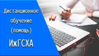 ИжГСХА: дистанционное обучение, личный кабинет, тесты.