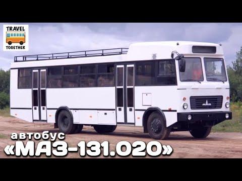 """Нереализованные проекты"". Автобус МАЗ-131.020 | Unrealized Projects. Bus MAZ-131.020"