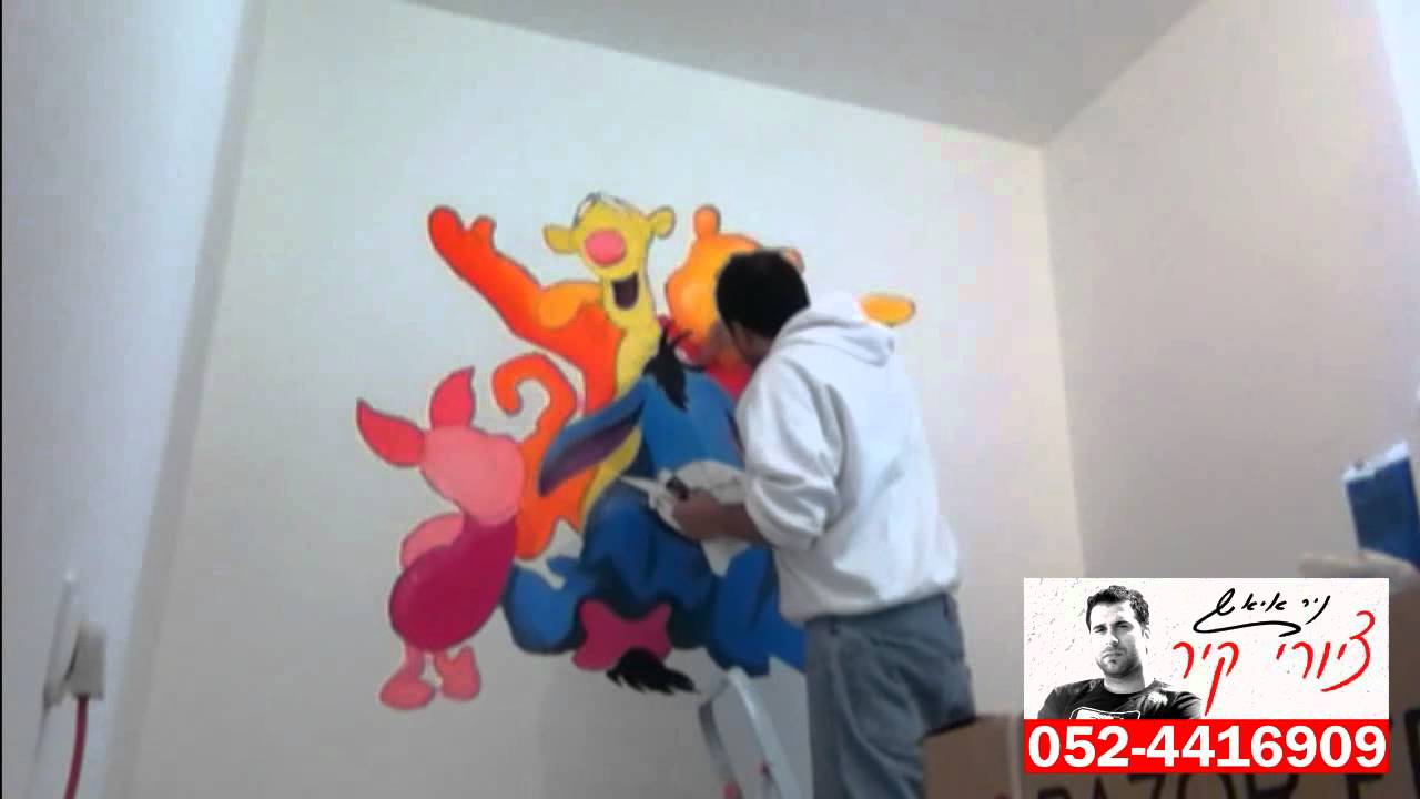 winnie the pooh kids room mural paint by nir ayash youtube