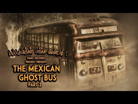 பாகம் 2 : நரகத்திற்க்கு அழைத்து செல்லும் பேய் பேருந்து ! The Mexican Ghost Bus | Part 2