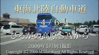 [HD] 東海北陸道 (4/6) 3倍速 ひるがの高原SAから