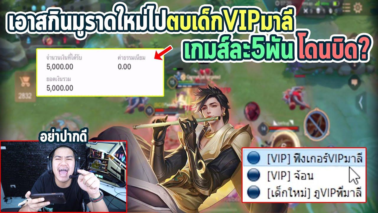 ROV ตบ VIP มาลีเกมส์ละ5พัน ให้2รุม1...   ไม่โดนบิดแน่นอน !!