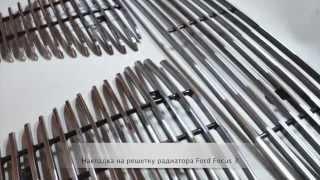видео Накладки на решетку радиатора