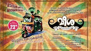 New Malayalam Short Film 'മീശ' MEESHA, Vishnu Unnikrishnan starring