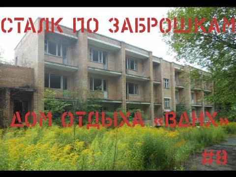 Сталк по заброшенным местам №8 Заброшенный дом отдыха ВДНХ Тучково