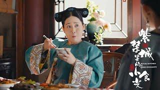 《紫禁城里的小食光》前情提要:婉贞毓泰的爱情美好又励志, 唯美食与爱情不可辜负!!