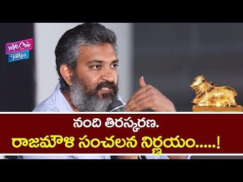 SS Rajamouli Reaction On Nandi Awards Controversy | Baahubali Movie | YOYO Cine Talkies