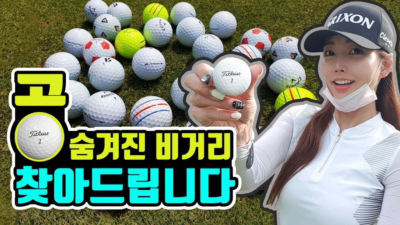 [당신의 볼을 찾아드립니다] 비거리와 탄도 스핀을 좌우하는 골프볼 타이거우즈는 스핀을 좋아해  골프공 tiger woods titleist  v1 나에게 맞는볼