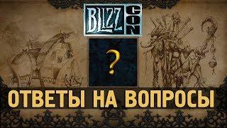 ОТВЕТЫ НА ВОПРОСЫ BLIZZCON 2017 | World of Warcraft
