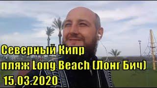 Северный Кипр пляж Long Beach Лонг Бич 15 03 2020