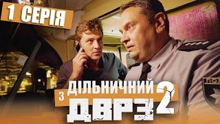 Серіал Дільничний з ДВРЗ 2 сезон - 1 серія | НАРОДНИЙ ДЕТЕКТИВ 2021 КОМЕДІЯ - Україна