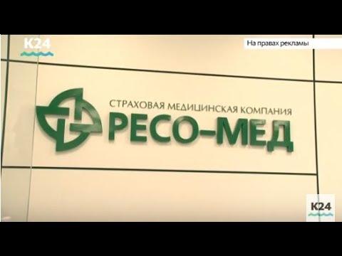 Офис нового формата медицинской страховой компании открылся в Барнауле
