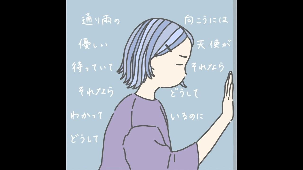 忘れっぽい天使 - 中村佳穂 by Kumamiyu / 熊川みゆ