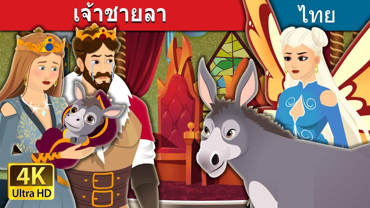 เจ้าชายลา   The Donkey Prince in Thai   Thai Fairy Tales