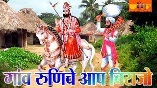 New Ramdevji Song 2017 | Gawn Runiche Aap Birajo Full HD | Satish Dehra | Ramdevji Dj Song