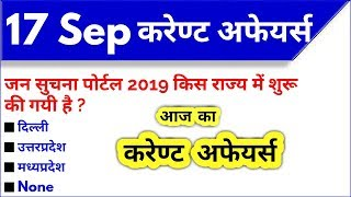 17 Sept 2019 Current Affairs।September 2019 Current Affairs|Daily Current Affairs| Target StudyIQ